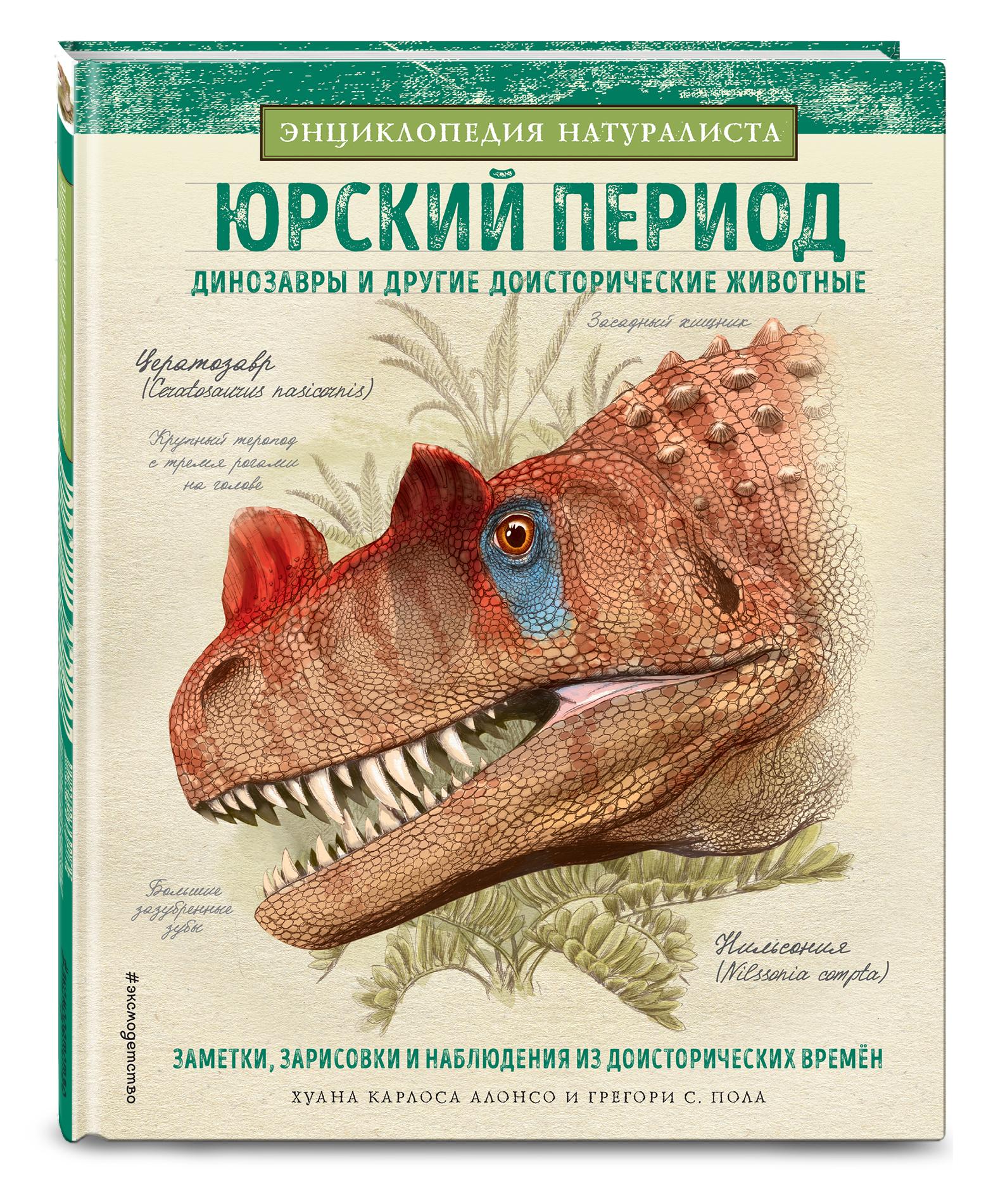 Юрский период. Динозавры и другие доисторические животные доисторические животные