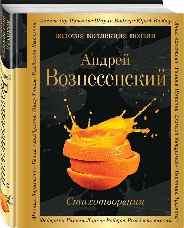Вознесенский Андрей Андреевич Стихотворения цена 2017