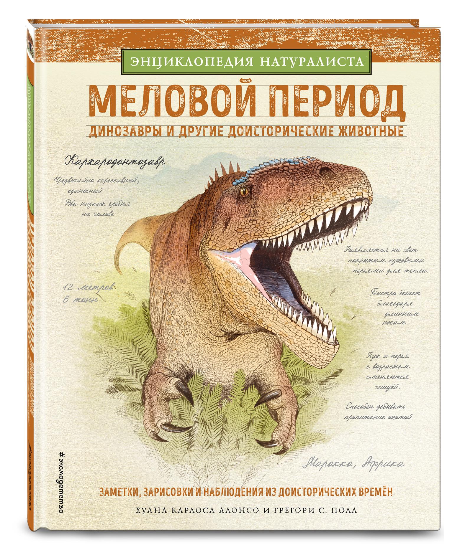 Меловой период. Динозавры и другие доисторические животные доисторические животные