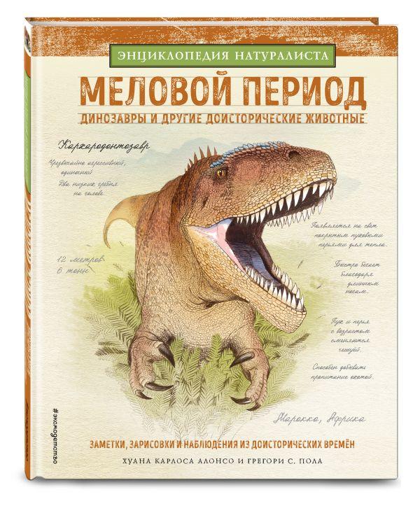 Фото - Меловой период. Динозавры и другие доисторические животные г василич разруха 1825 года с 4 рисунками на меловой бумаге
