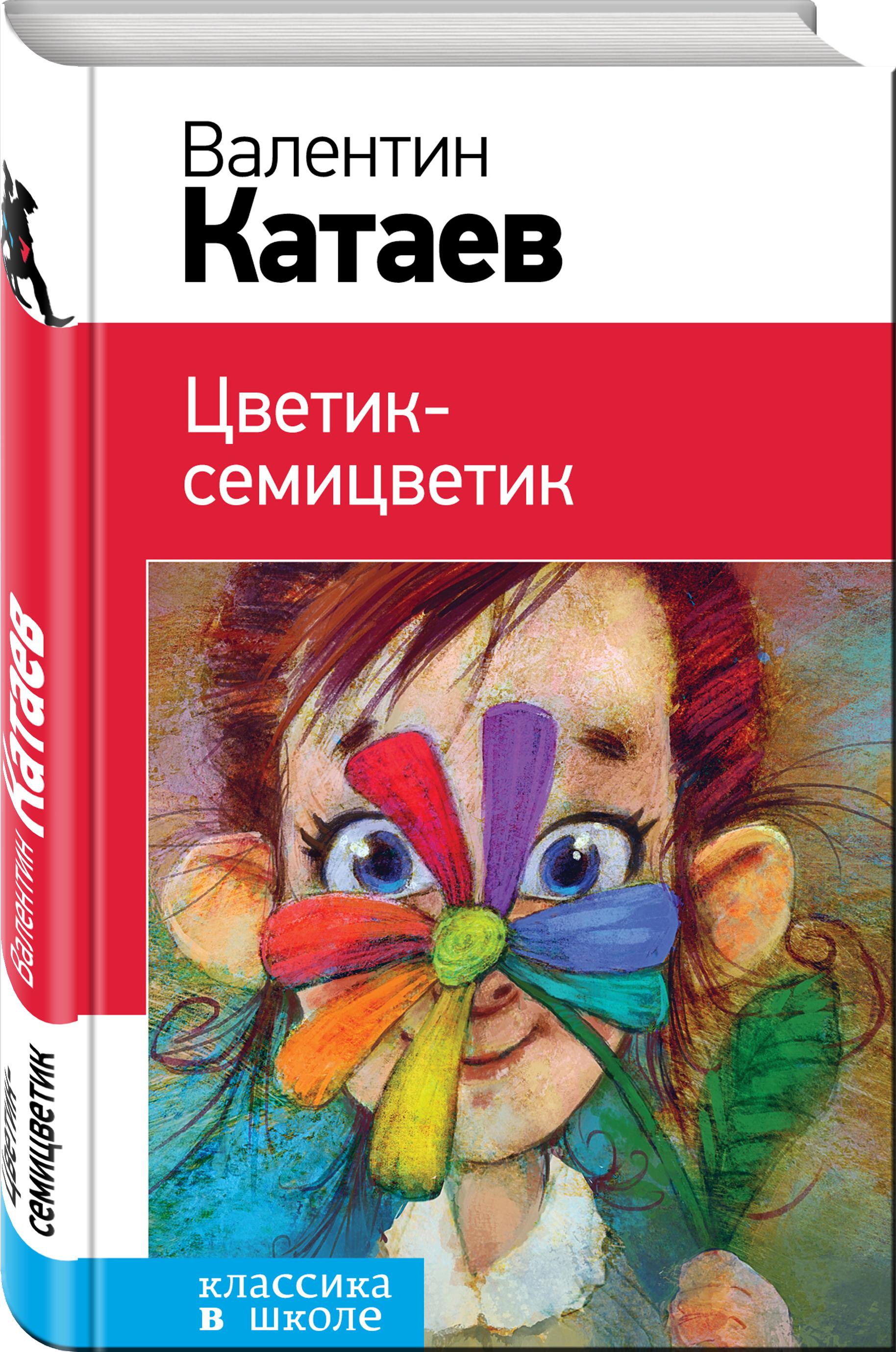 Валентин Катаев Цветик-семицветик валентин катаев горох в стенку
