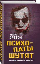 Бретон А. - Психопаты шутят. Антология черного юмора' обложка книги