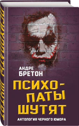 Андре Бретон - Психопаты шутят. Антология черного юмора обложка книги