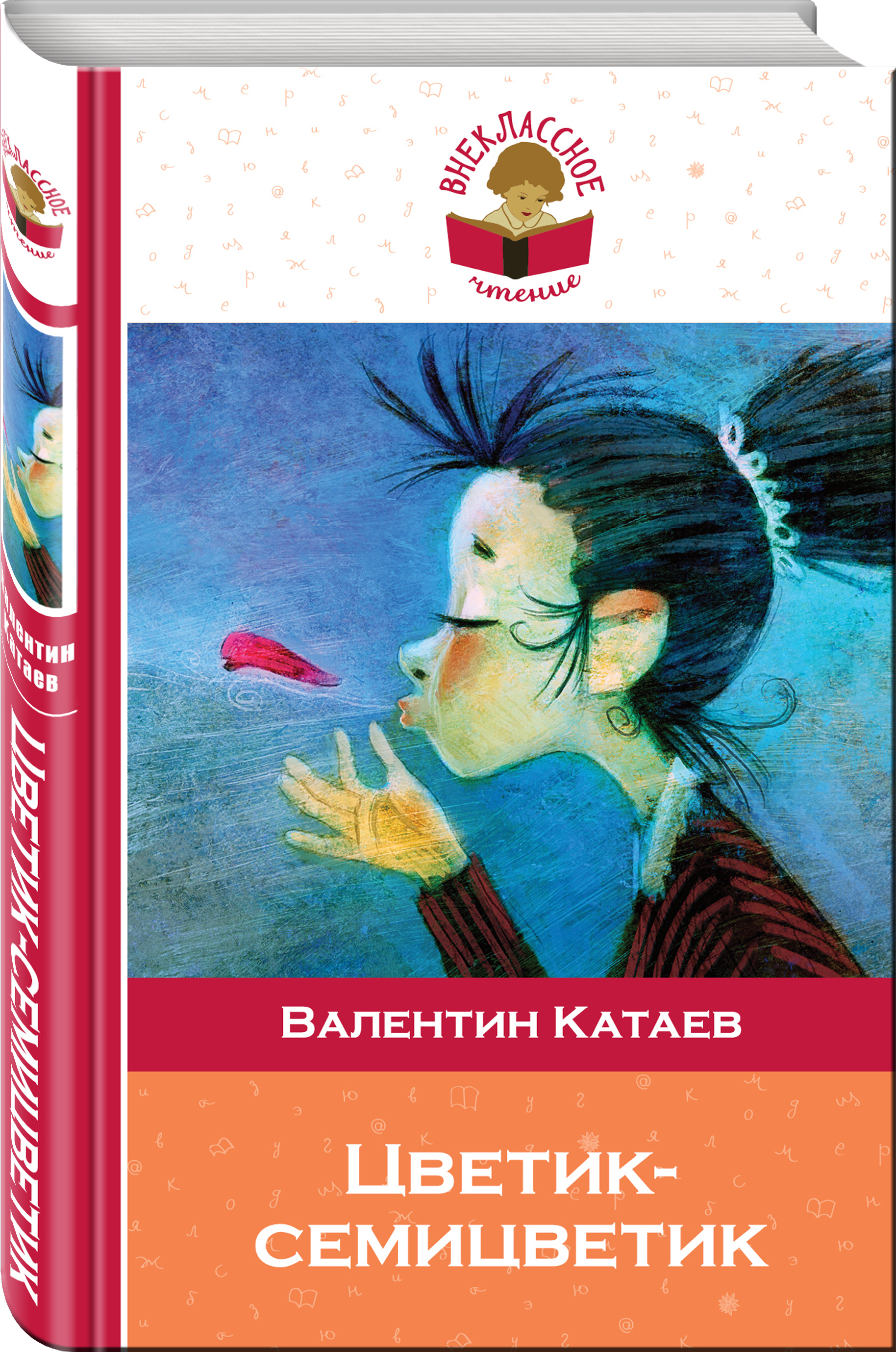 Валентин Катаев Цветик-семицветик валентин катаев спящий