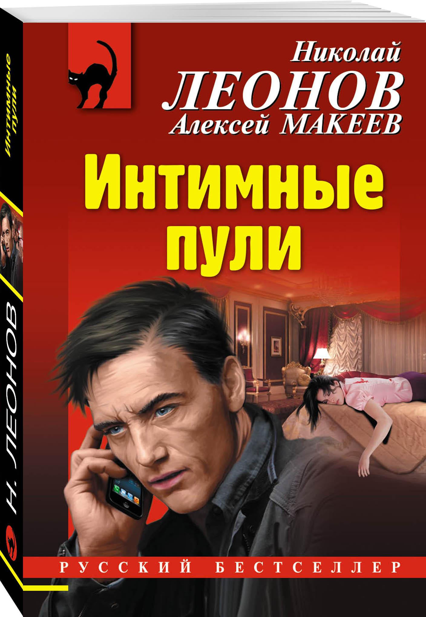 Николай Леонов, Алексей Макеев Интимные пули