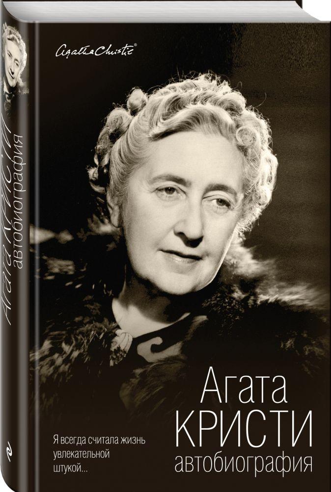 Агата Кристи - Автобиография обложка книги