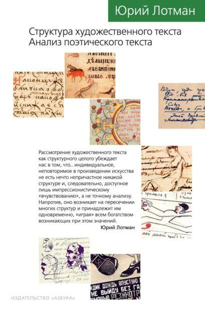 Структура художественного текста. Анализ поэтического текста - фото 1