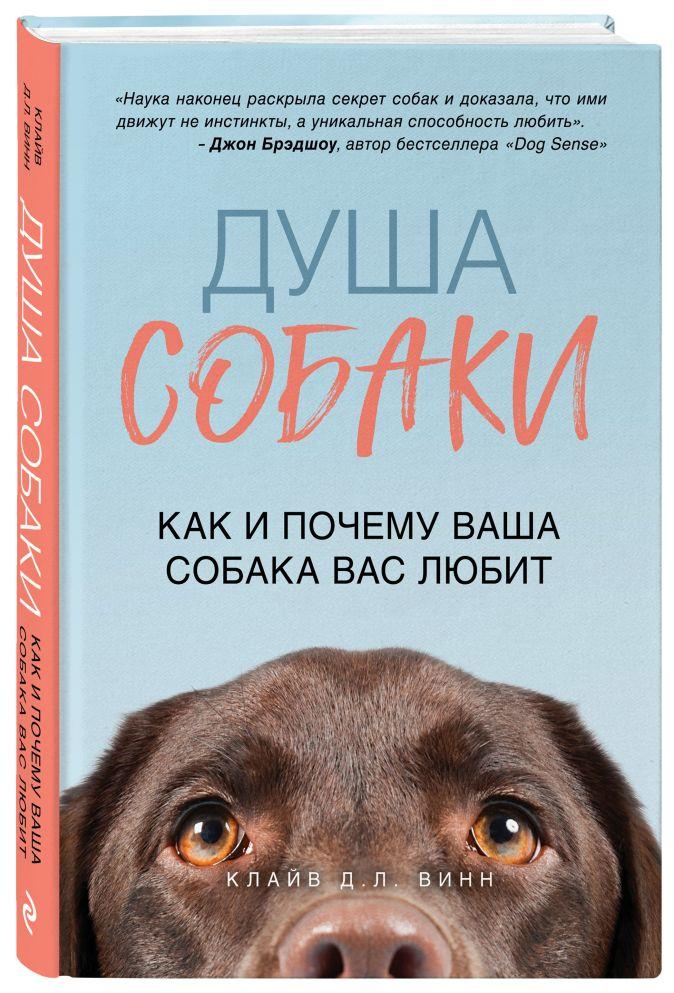 Душа собаки. Как и почему ваша собака вас любит Клайв Д.Л. Винн