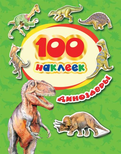 100 наклеек. Динозавры - фото 1