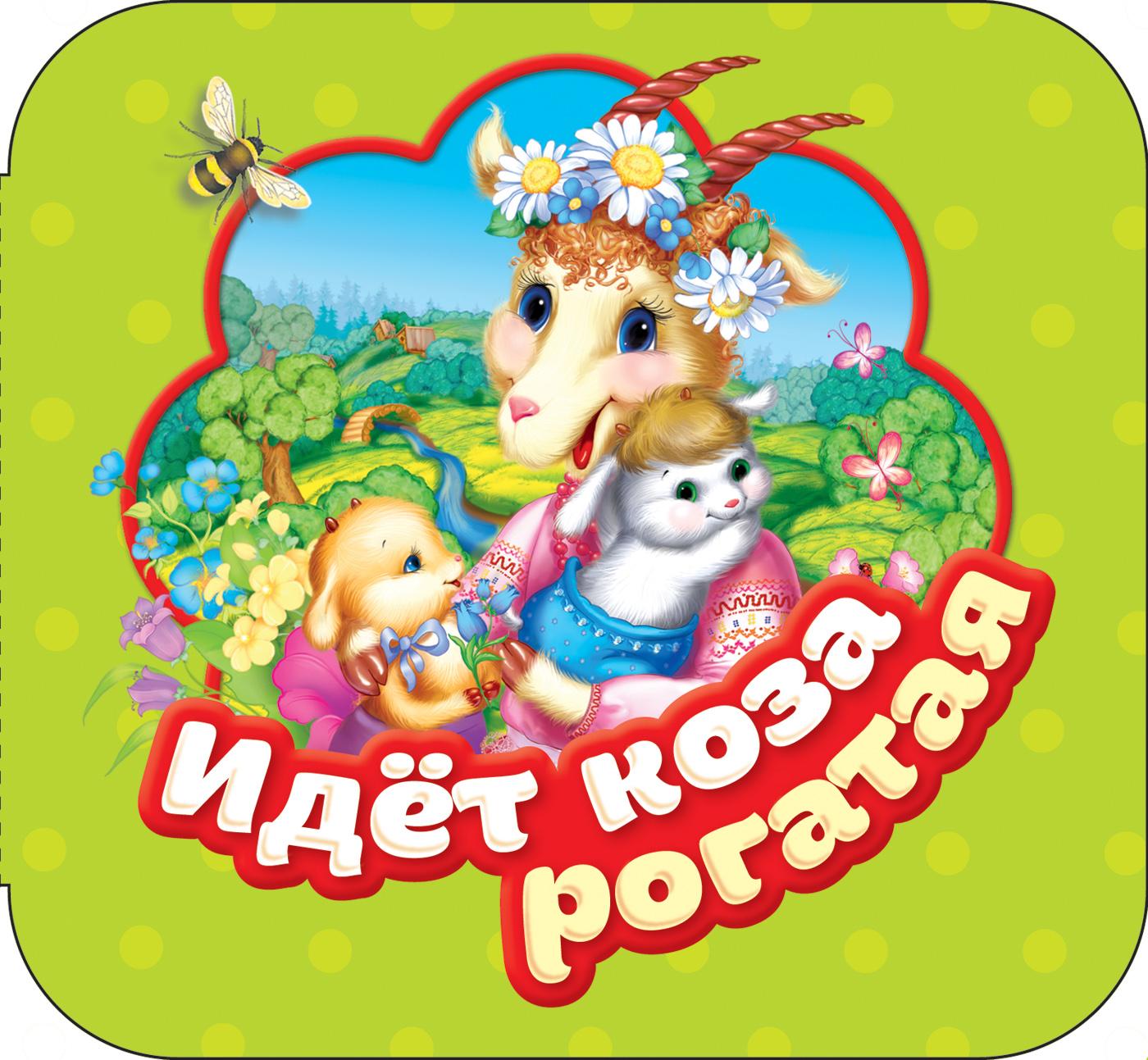 Котятова Н. И. Идет коза рогатая (Гармошки) здорнова е купряшова с худ идет коза рогатая русские народные потешки