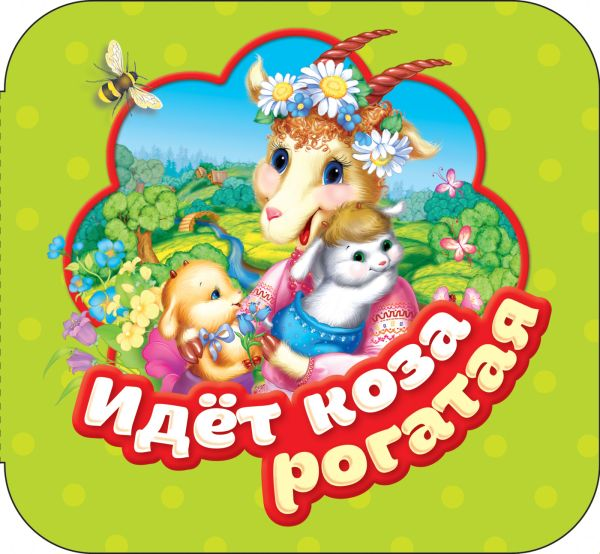 Котятова Н. И. Идет коза рогатая (Гармошки) цыганков и худ идет коза рогатая