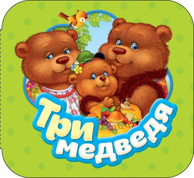 Три медведя (Гармошки) Котятова Н. И.