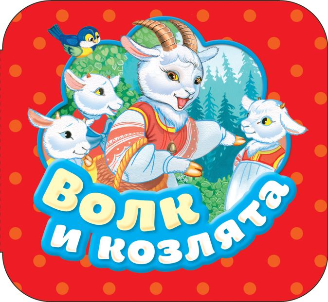 Афанасьев А. Н. - Волк и козлята (Гармошки) обложка книги