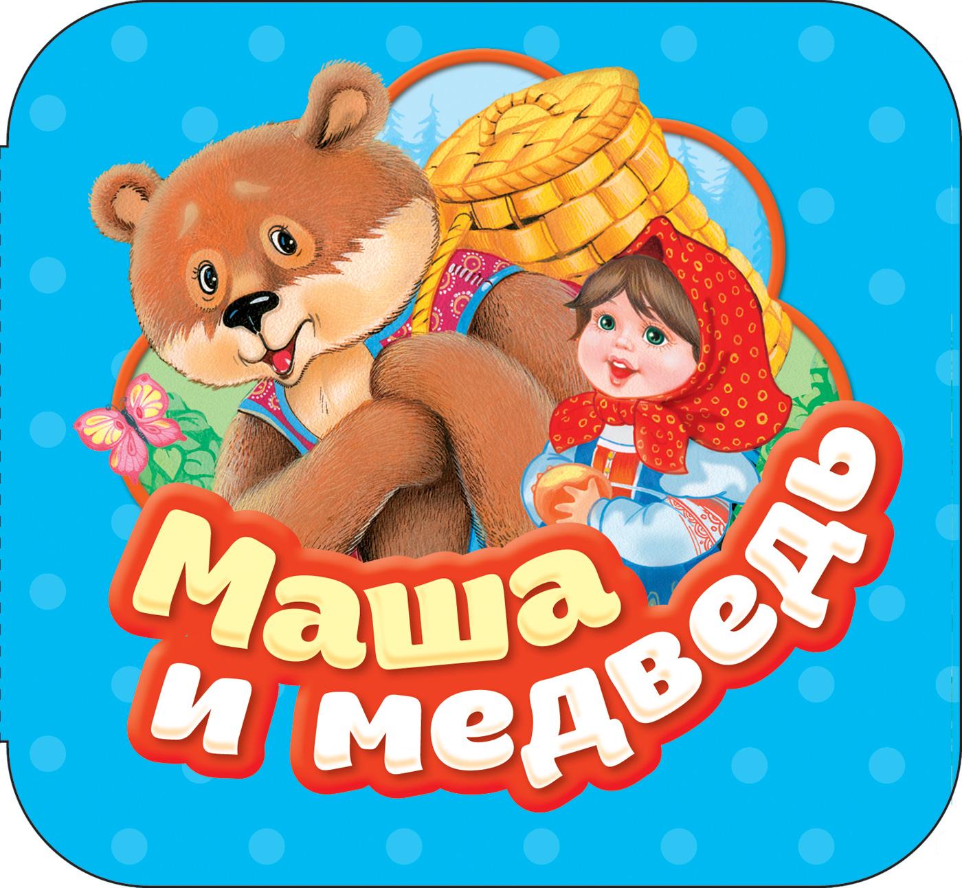 Булатов М. А. Маша и медведь (Гармошки) булатов м а маша и медведь панорамка