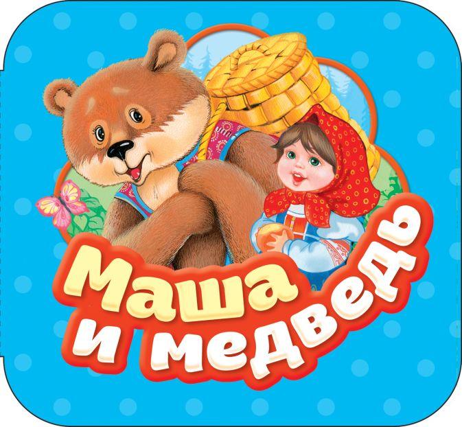 Маша и медведь (Гармошки) Булатов М. А.