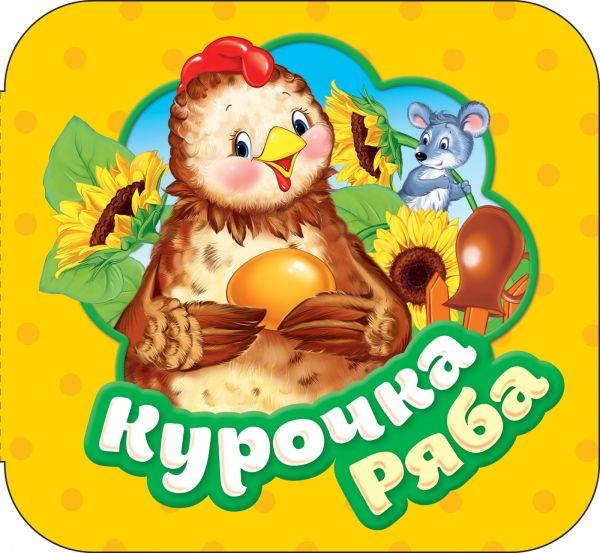 Котятова Н. И. Курочка Ряба (Гармошки) котятова н и три медведя книжка гармошка