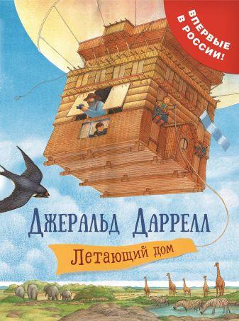 Даррелл Дж. - Даррелл Дж. Летающий дом обложка книги