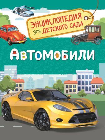 Чернецов-Рождественский С.Г. - Автомобили (Энциклопедия для детского сада) обложка книги