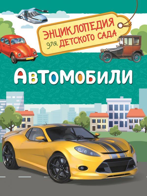 Чернецов-Рождественский С.Г. Автомобили (Энциклопедия для детского сада)