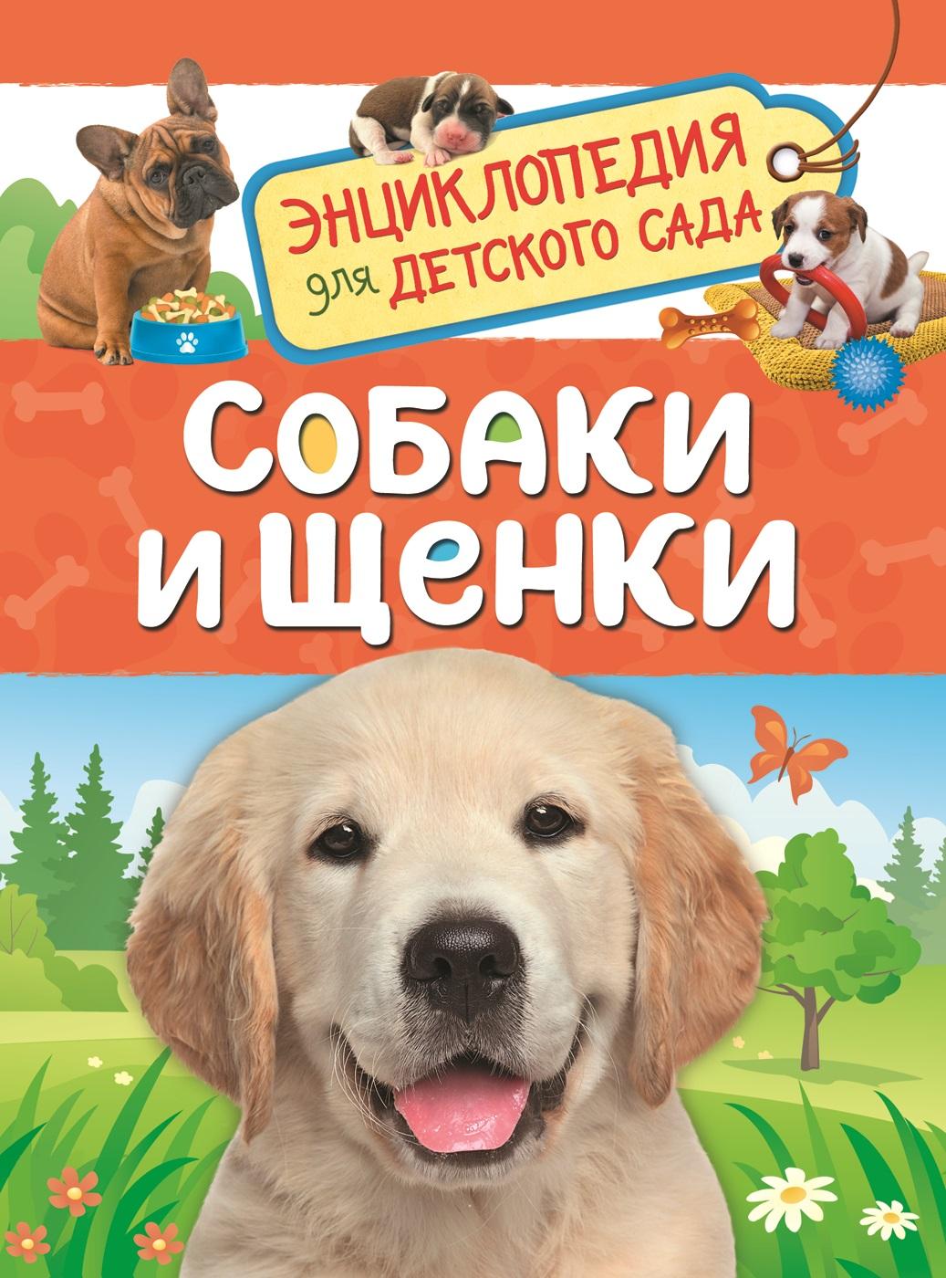Клюшник Л. В. Собаки и щенки (Энциклопедия для детского сада)