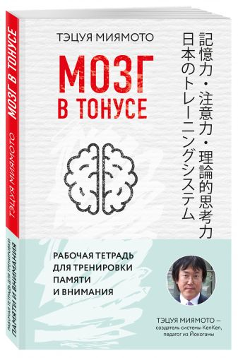 Тэцуя Миямото - Мозг в тонусе. Рабочая тетрадь для тренировки памяти и мозга обложка книги