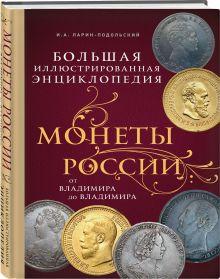 Монеты России: от Владимира до Владимира (Новое подарочное оформление)