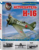 Михаил Маслов - Истребитель И-16. Любимый самолет вождя' обложка книги