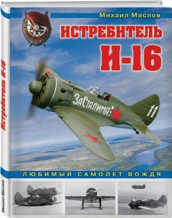 Истребитель И-16. Любимый самолет вождя Маслов М.А.