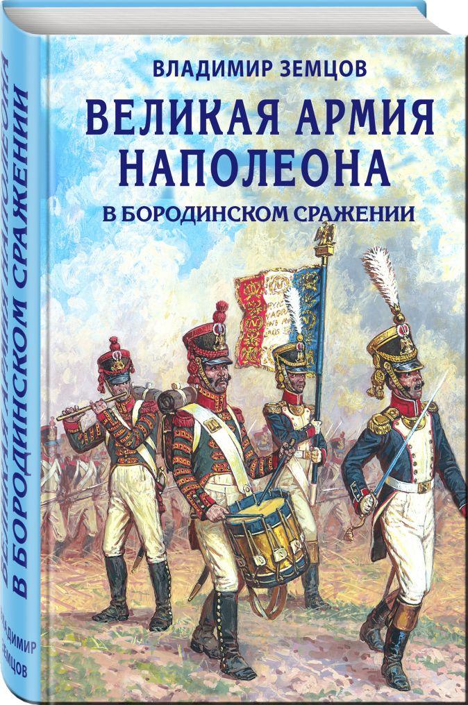 Великая армия Наполеона в Бородинском сражении Владимир Земцов