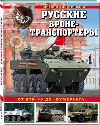 Михаил Барятинский - Русские бронетранспортеры. От БТР-40 до «Бумеранга» обложка книги