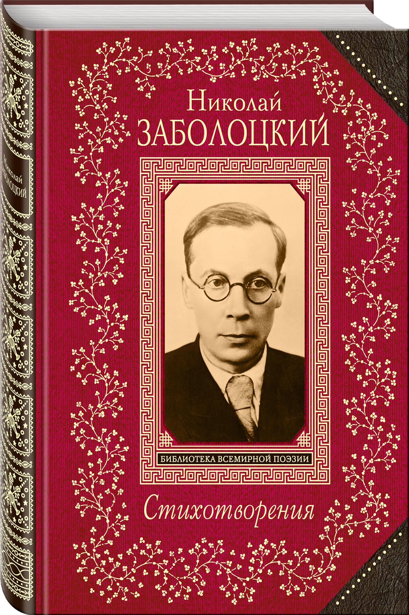 Николай Заболоцкий Стихотворения цена