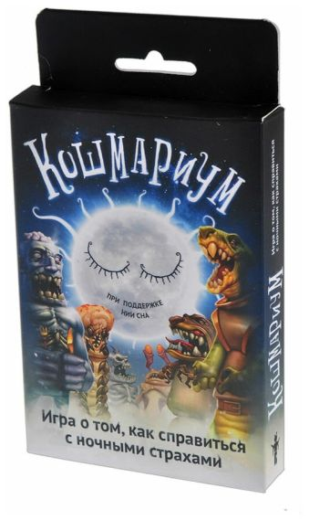 Magellan: Кошмариум (2е издание)