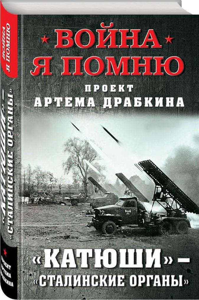 Драбкин А.В., сост. - «Катюши» – «Сталинские органы» обложка книги