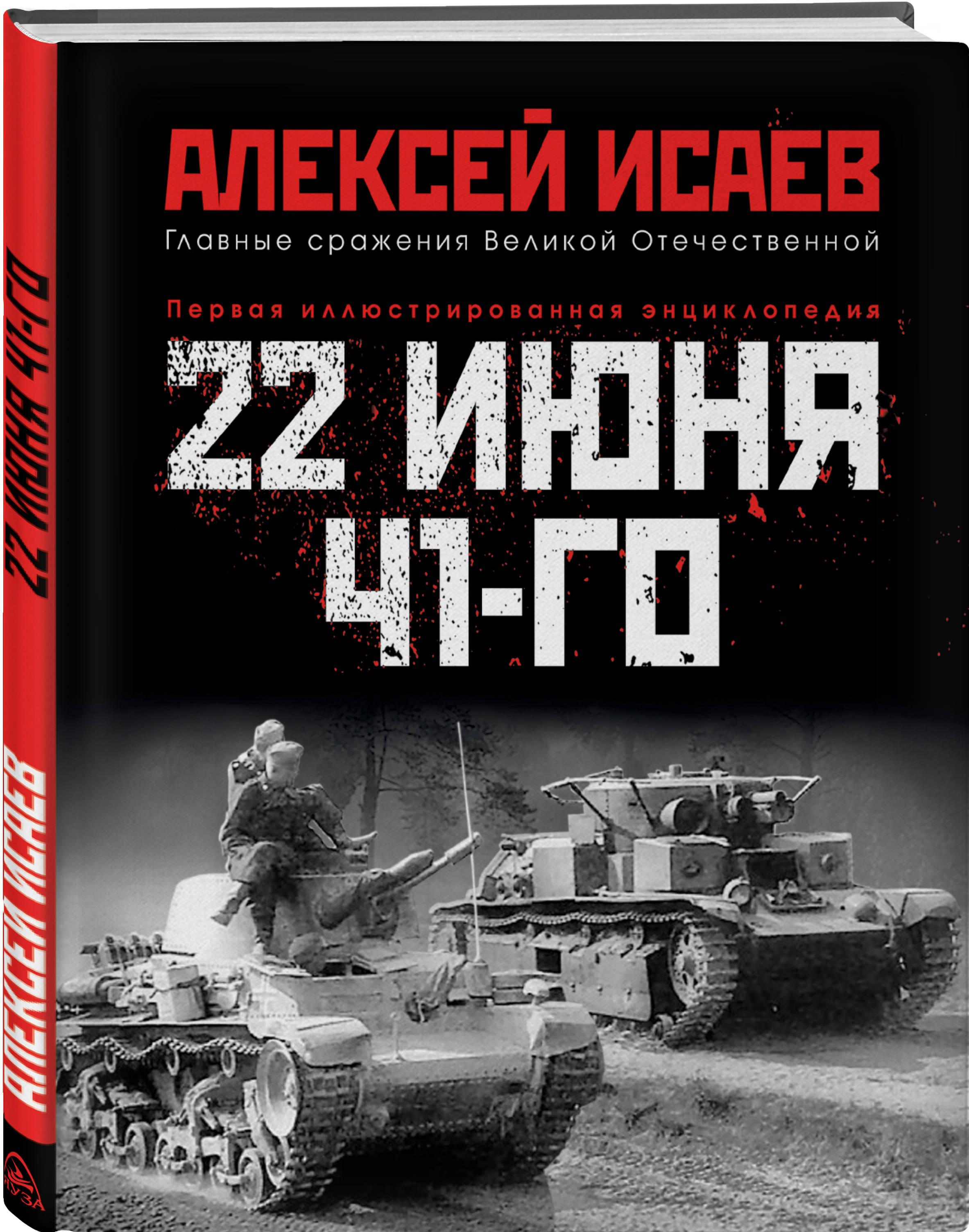 Алексей Исаев 22 июня 41-го: Первая иллюстрированная энциклопедия книги эксмо вторжение 22 июня 1941 года