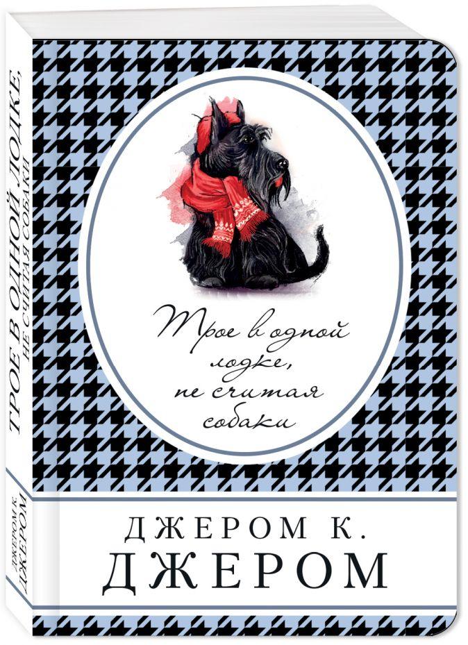 Джером Клапка Джером - Трое в одной лодке, не считая собаки обложка книги