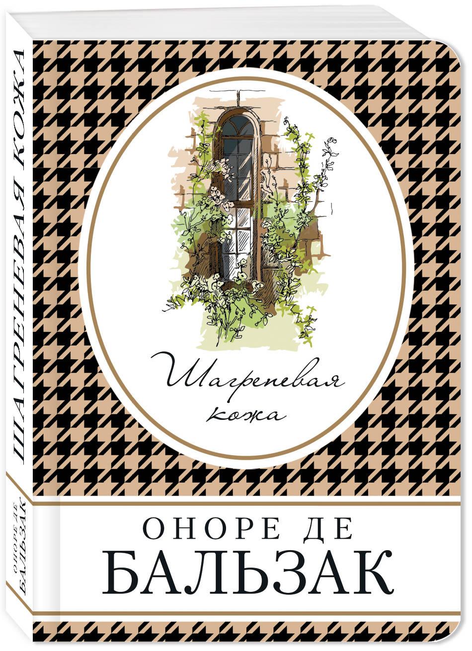 Оноре де Бальзак Шагреневая кожа шагреневая кожа