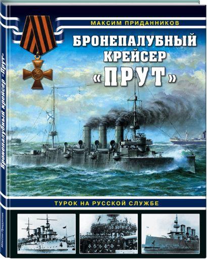 Бронепалубный крейсер «Прут». Турок на русской службе - фото 1