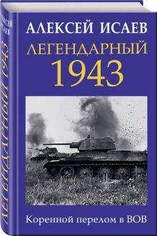 Главные книги о войне. Подлинная история великих войн