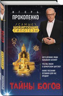 Самые шокирующие гипотезы с Игорем Прокопенко