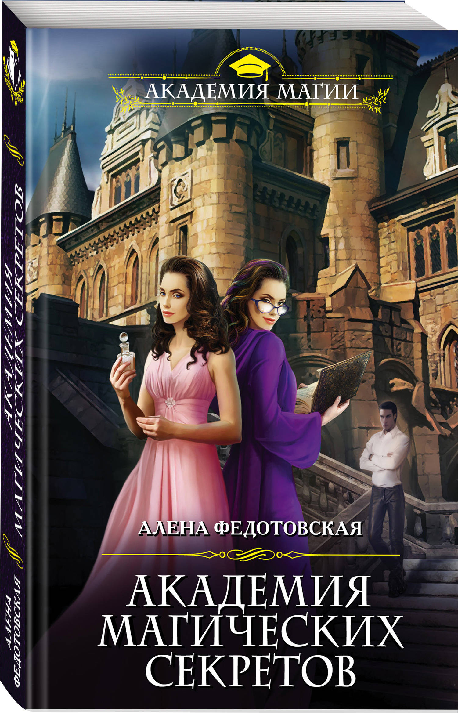 Алена Федотовская Академия магических секретов академия магических секретов