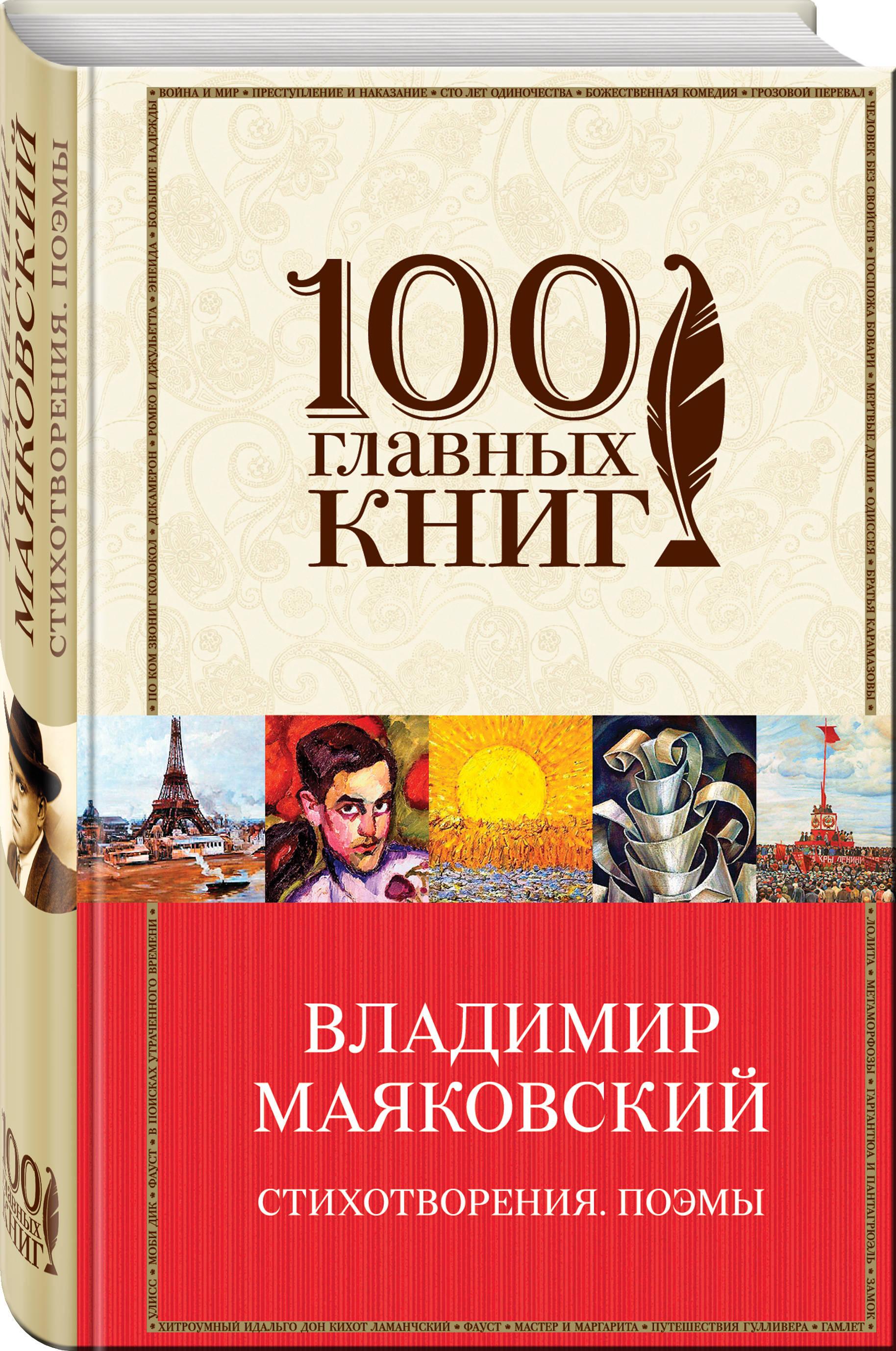 Маяковский Владимир Владимирович Стихотворения. Поэмы маяковский в в стихотворения