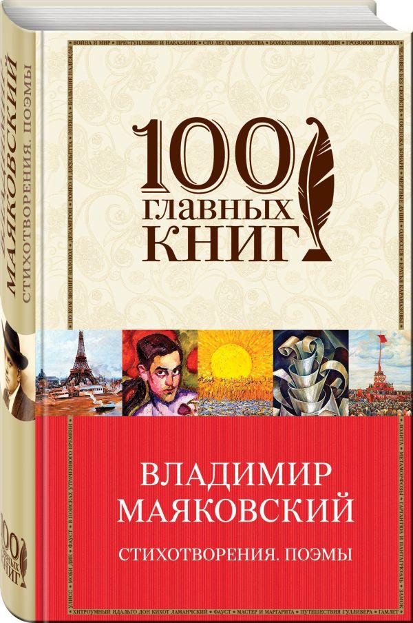 Маяковский Владимир Владимирович Стихотворения. Поэмы