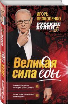 Русские булки с Игорем Прокопенко. Спецпроект
