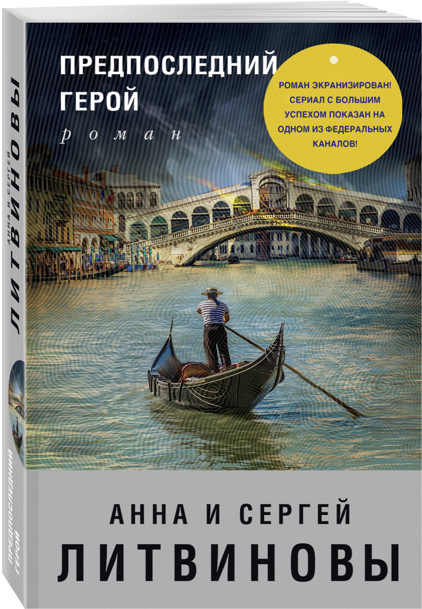 Анна и Сергей Литвиновы Предпоследний герой