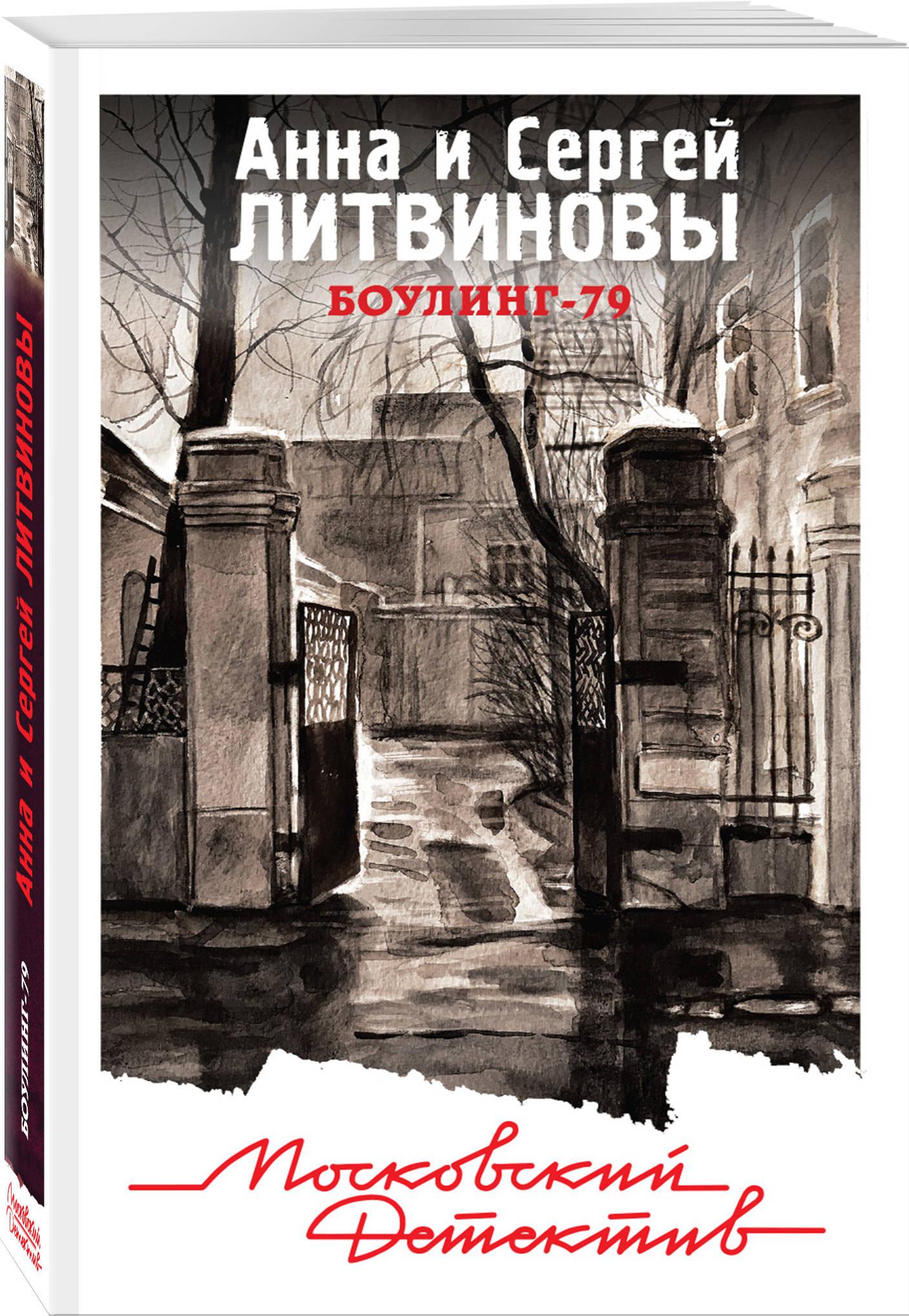 Анна и Сергей Литвиновы Боулинг-79