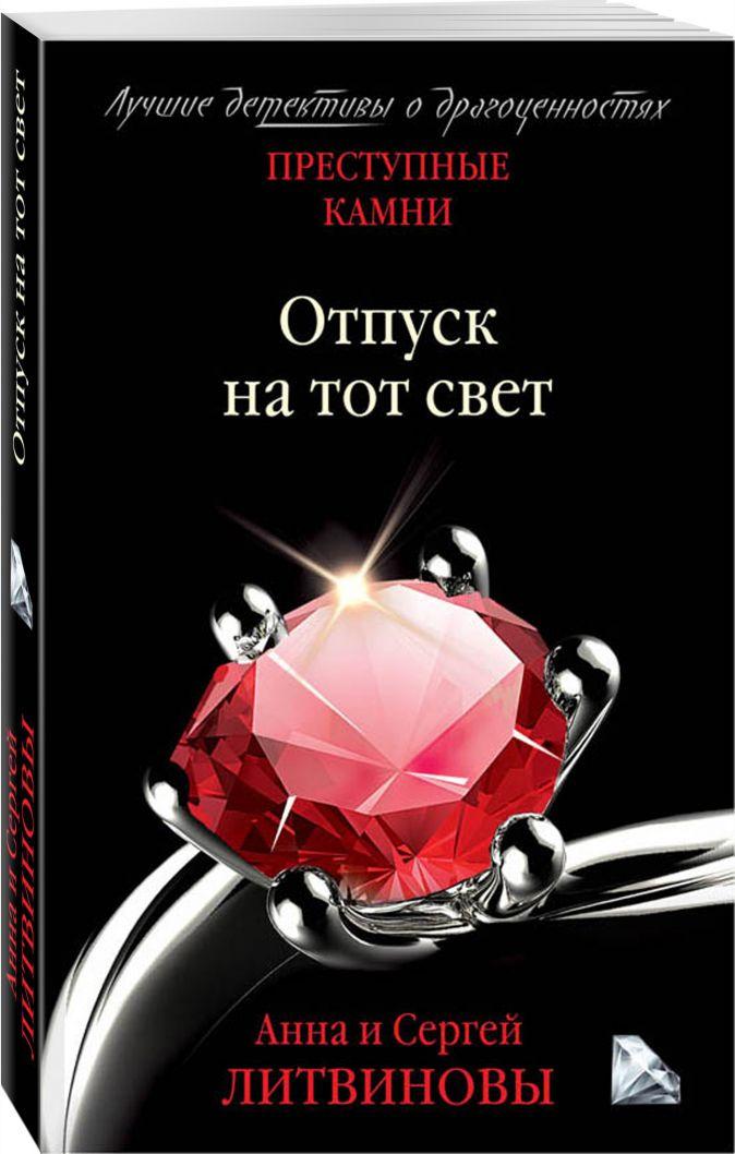Анна и Сергей Литвиновы - Отпуск на тот свет обложка книги