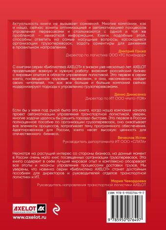 Грузоперевозки. Руководство для профессионалов Томас Дж. Голдсби, Дипак Айенгар, Шэшанк Рао
