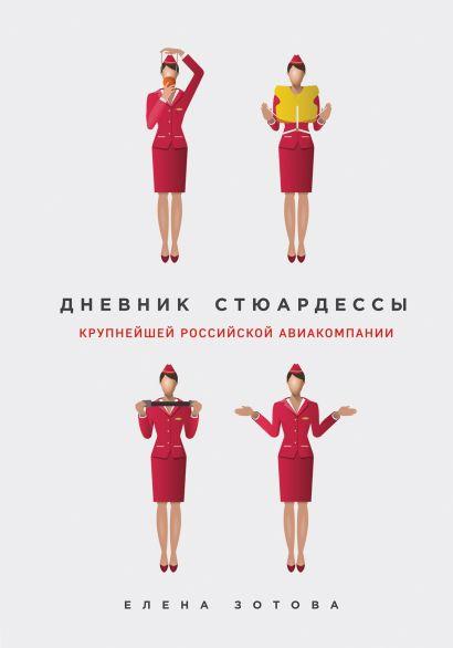 Дневник стюардессы - фото 1