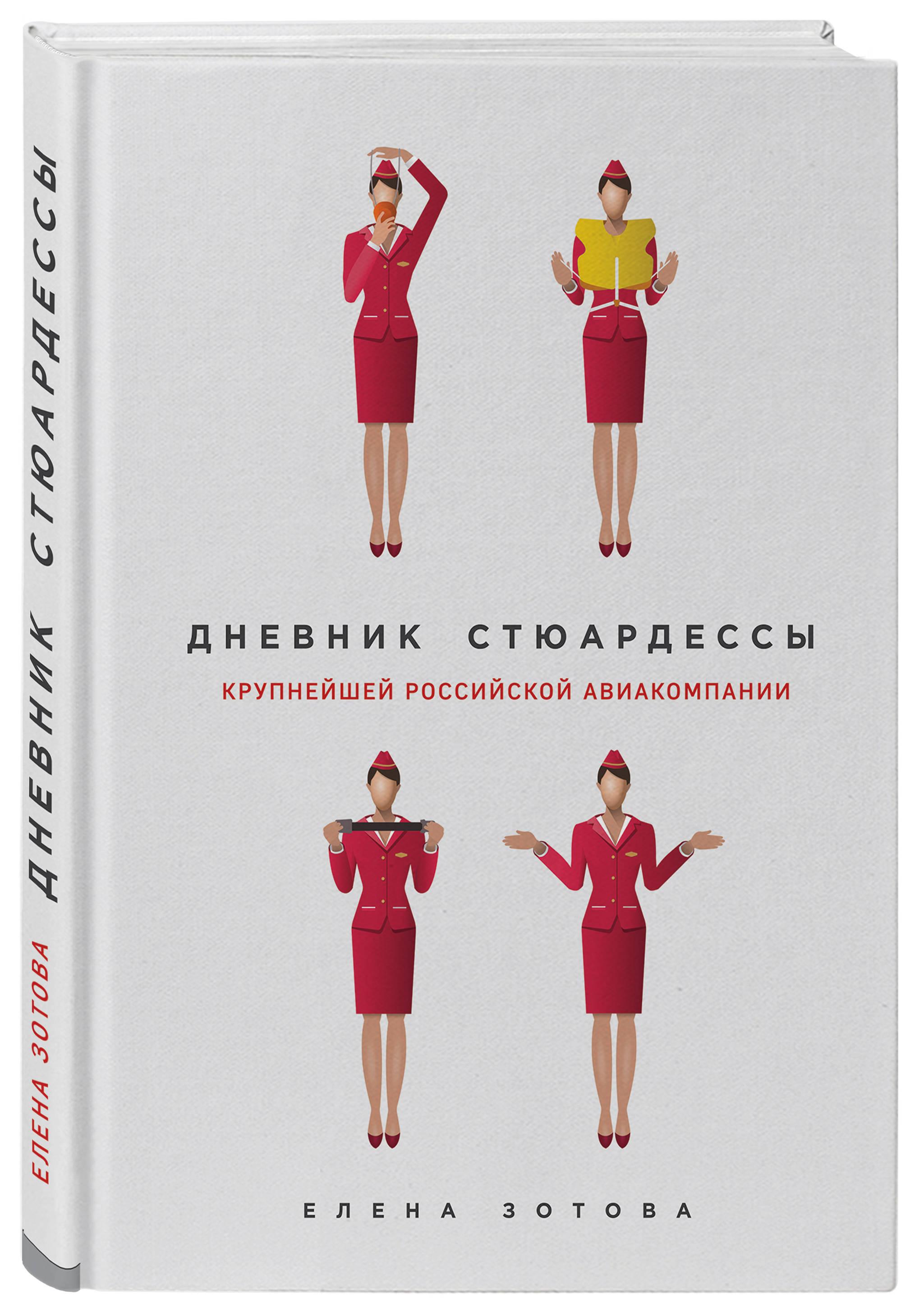 Елена Зотова Дневник стюардессы авиабилеты аэрофлота в лос анжелес