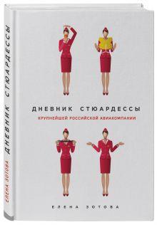 Travel Story. Книги для отдыха
